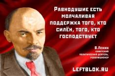 Комуністи на сесії зрадили Леніна