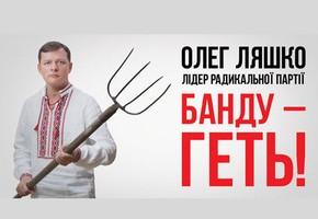 Партия регионов – это партия казнокрадов и лгунов, – Ляшко