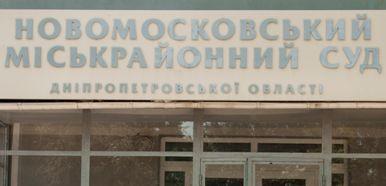 «Зірки Партії регіонів» почали міняти владу у міськрайнному суді Новомосковська