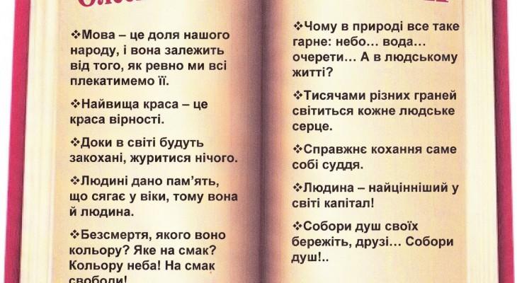 Чи вшановує Новомосковськ Олеся Гончара?