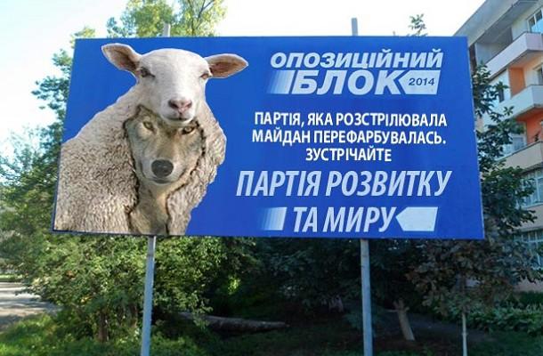 Знаете, почему «Оппозиционный блок» за Россию, несмотря на войну на Донбассе? потому что «хозяин Кремля» держит их на серьезном крючке… — Ландик