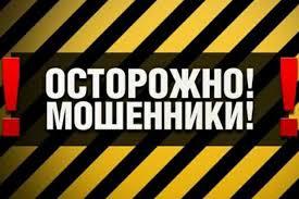 Внимание, в сети орудуют самозванцы и мошенники!!!