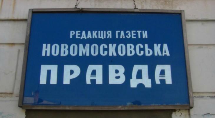 История захвата городской газеты «Новомосковская правда»