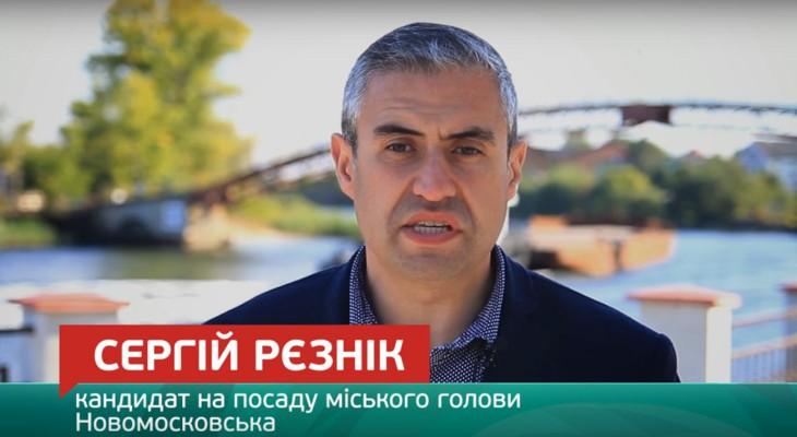 Кандидат в мэры Сергей Резник не платил налоги в местный бюджет?