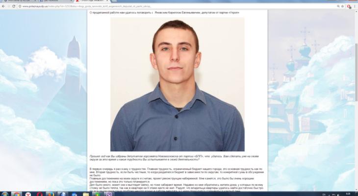 Новомосковские УКРОПовцы перебегают в «БПП»?