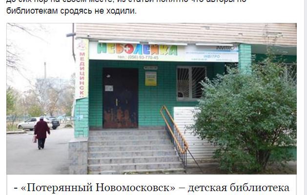 """В лучших традициях """"Бесполезной газеты Новомосковска"""""""