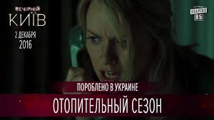 """""""Квартал 95"""" высмеял повышение коммунальных тарифов в Украине (ВИДЕО)"""