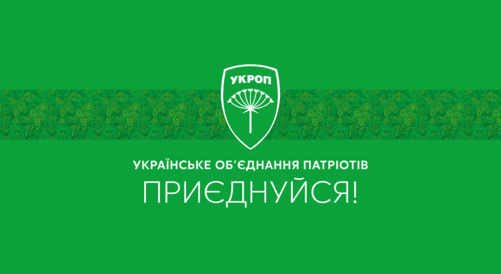 В Новомосковском горсовете создана депутатская фракция УКРОП (ВИДЕО)