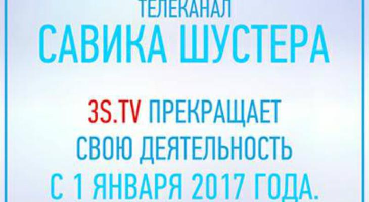 Телеканал Савика Шустера 3s.tv прекращает свою деятельность