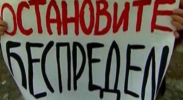 СТОП! – Новомосковскому беспределу!