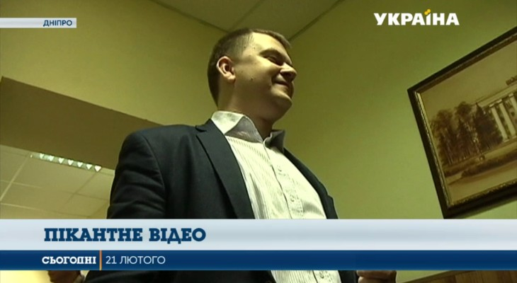 Прокурорский секс-скандал в Днепре (ВИДЕО) 18+