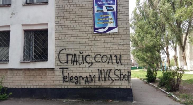 Внимание! Наркотики захватили город Новомосковск (фото-видео)