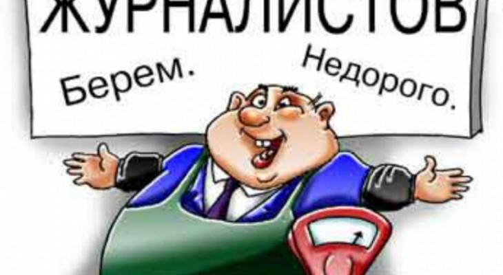 Псевдожурнализм по-новомосковски