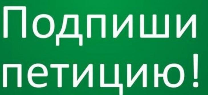 Прохання підтримати петицію Піщанської громади до ПРЕЗИДЕНТА!