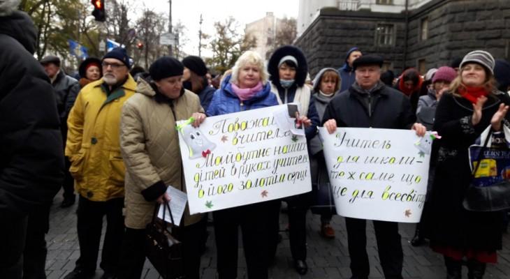 Учителя пикетировали Кабинет министров Украины (ВИДЕО)