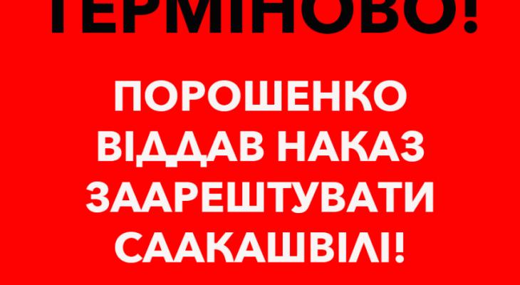 """Терміново! """"Порошенко наказав Луценку і СБУ заарештувати Саакашвілі за підготовку державного перевороту!"""", – РУХ НОВИХ СИЛ"""