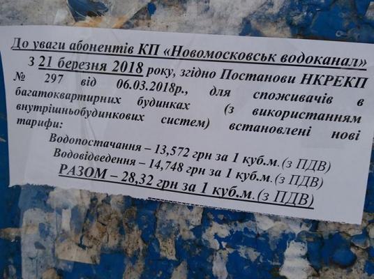 В Новомосковске новые тарифы на услуги водоснабжения и водоотведения