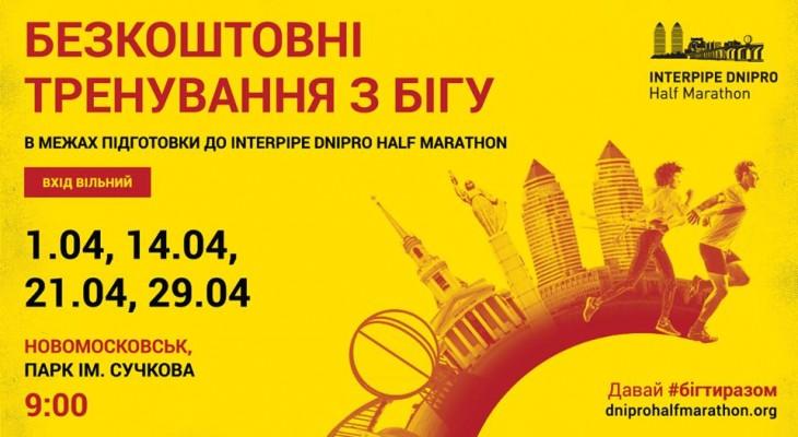 В Новомосковске стартуют бесплатные беговые тренировки