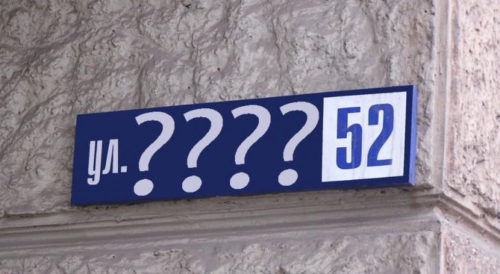У Новомосковську впорядкують назви вулиць, провулків і площ