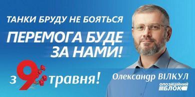 Вілкул втратив страх і змінив риторику на 9 травня: замість дідів – слава руській зброї