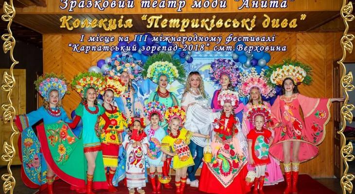 «Петриківські дива» народжені у Новомосковську