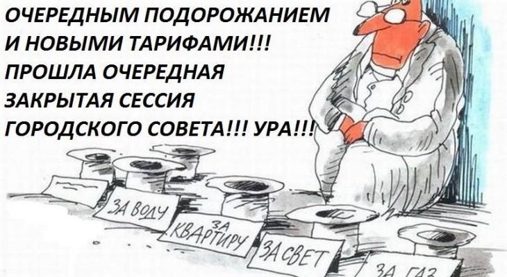 Мешканці Новомосковська готуйтесь до чергового підняти тариф на вивезення та розміщення твердих побутових відходів