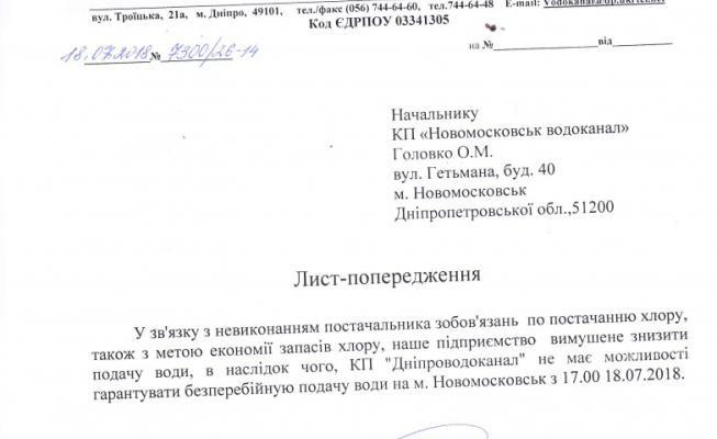 В Новомосковске отключают подачу воды
