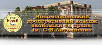 Шановні учні 9-х та 11-х класів та батьки міста Новомосковська!