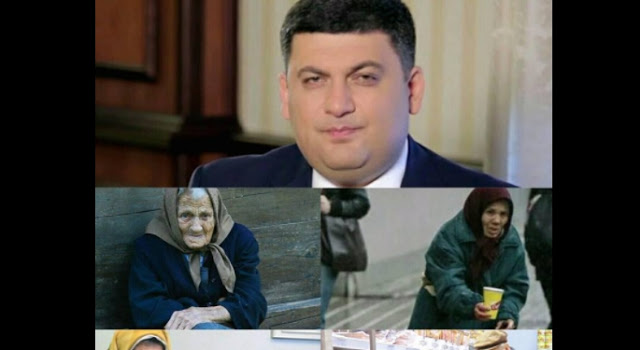 Не УПАДИТЕ! Гройсман Гордо Заявил, Что Средний Размер Пенсии В Украине Вырос На 35%. И Составляет 2562 Гривны