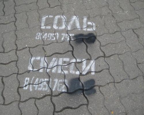 Активисты Новомосковска боятся объявить войну рекламе наркотиков