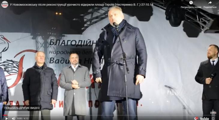 На щойно відкритій полощі у Новомосковську Нестеренко та його оточення планують ще вркасти на новому тендері