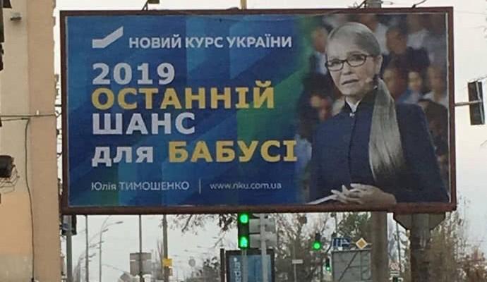 """""""Останній шанс для бабусі"""": у Тимошенко скаржаться на Порошенка за образливі борди"""