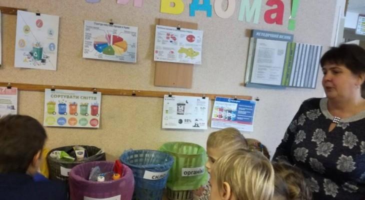 В одному з навчальних закладів Новомосковщини пройшла декада екологічного виховання