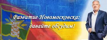 Депутат от «Оппозиционного блока» готов «осваивать» Новомосковск, пока в бюджете города не закончатся деньги