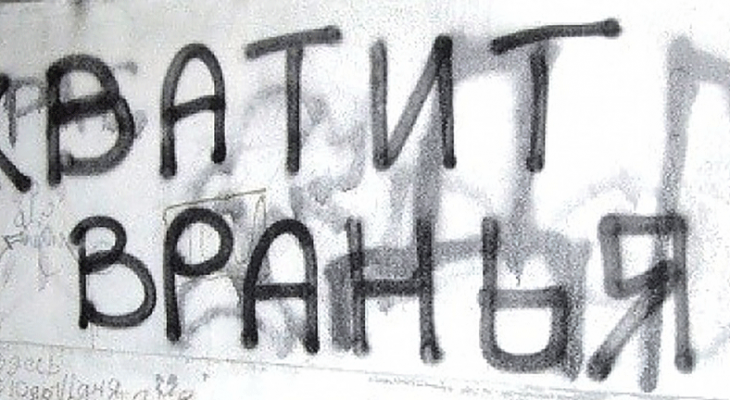 Лживые рупоры новомосковской власти