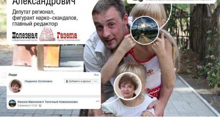 Боты наркобарыги Андрея Владимировича Александровича или…Многогранная личина Депутата.