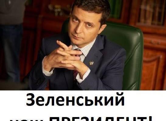 "Президент Зеленский ломает через колено ""Слуг народа"""