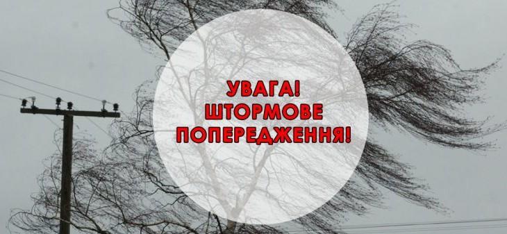 На Дніпропетровщині оголосили штормове попередження.