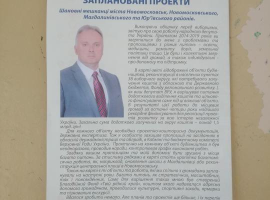 Дніпропетровщина: в Новомосковську благодійний фонд нардепа проводить лотерею