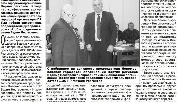 Рейдер Вадим Нестеренко не смог откреститься от Партии регионов.