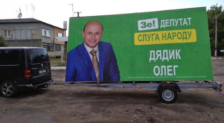 """На 38-й избирательный округ напали фейковые """"Слуги народа"""""""