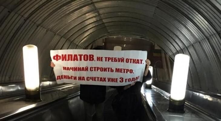 Обезжиренное метро в Днепре.