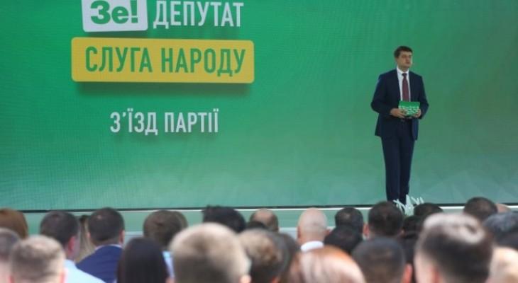 """""""Слуга народу"""" визначилася з керівництвом Ради, фракції і комітетів"""