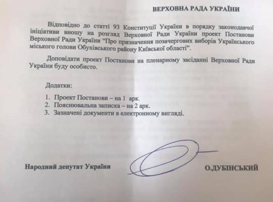 В Обуховском районе Киевской области будут перевыборы в местные советы. Новомосковск на очереди!