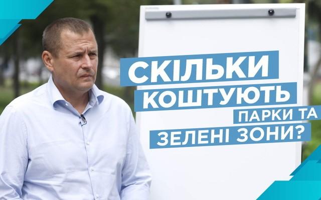 Сколько украл мэр Борис Филатов на ремонте Набережной в Днепре