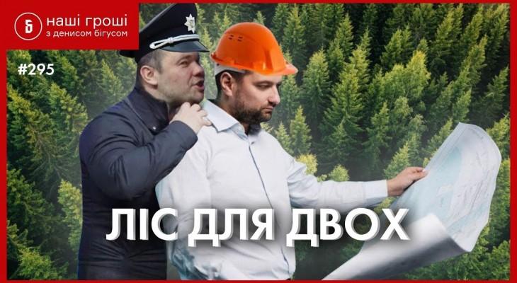 Друг і водій Андрія Богдана незаконно забудовують землі Академії МВС