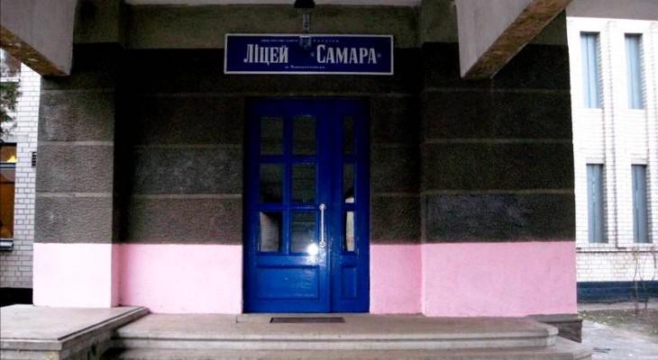 """Новомосковському ліцею """"САМАРА""""  виповнюється 21 рік."""
