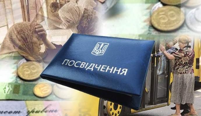 В Україні скасують безкоштовний проїзд у транспорті: що готує пільговикам Кабмін Гончарука