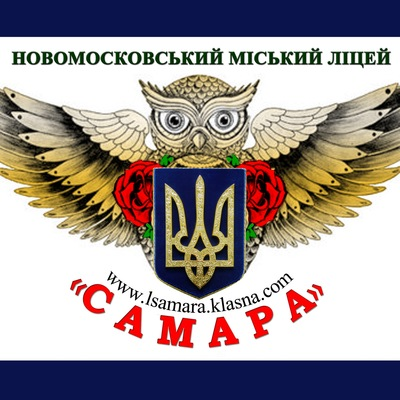 Якщо ви не любите мюзікли, скоріш за все, ви просто ще не чули їх у виконанні учнів Новомосковського міського ліцею «Самара»!