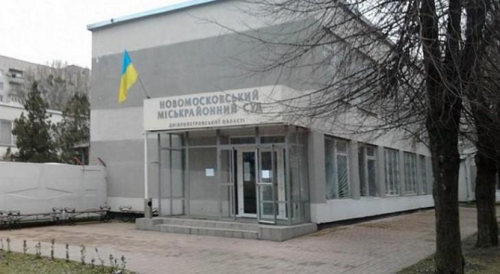 На вершине коррупционных схем в Новомосковске находится председатель местного суда Виталий Лыла